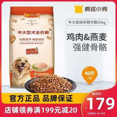 疯狂的小狗狗粮通用型40斤装金毛拉布拉多专用中大型幼犬成犬20kg