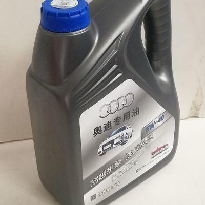 机油正品奥迪专用全合成SN5W/40清仓大甩卖4升