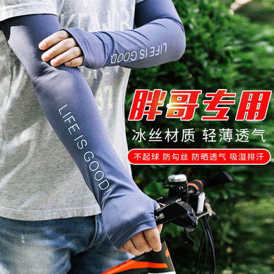 防晒冰丝袖套加大码男士宽松版护臂夏季手套男手臂袖子薄款冰套袖的宝贝主图