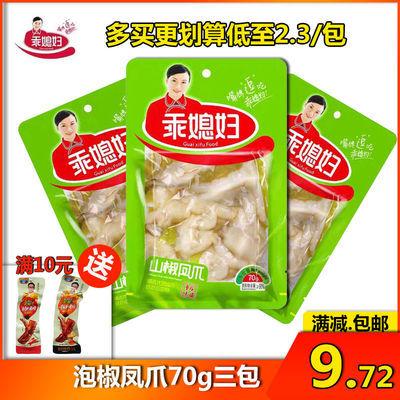乖媳妇泡椒凤爪70g野山椒味熟食鸡爪 麻辣即食小吃零食休闲食品