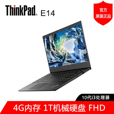 联想ThinkPad E14 14英寸轻薄商务笔记本电脑(06CD)