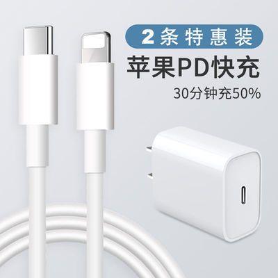 苹果PD快充线20W快充头iPhone12ProMax/11/xr数据线充电器充电头