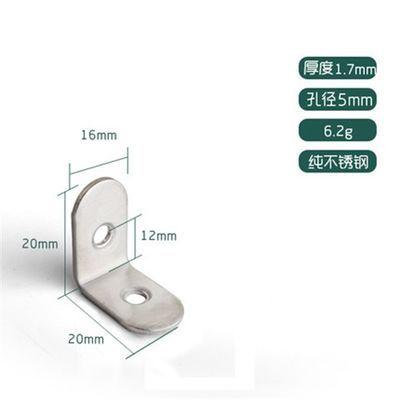 不锈钢角码 90度直角加固定角铁L型三角支架层板托家具连接件万能