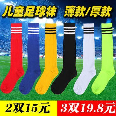 儿童足球袜薄款过膝长筒袜男女学生比赛防滑训练足球袜运动长袜子