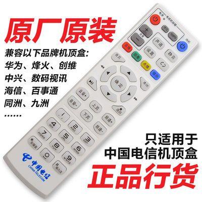 中国电信烽火智能网络HG680-J通用电视机顶盒遥控器原装包邮