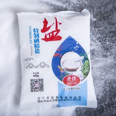 热卖企佳精制食用盐400g/袋加碘盐无碘盐细盐粒盐腌制盐调SN-ohau
