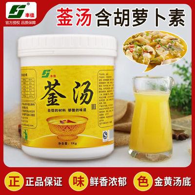 丰佳�B汤金汤肥牛卷酸菜鱼底汤料浓缩高汤商用鸡浓汤宝海鲜捞汁饭