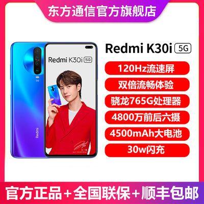 小米Redmi红米K30i 5G双模 120Hz流速屏骁龙765G前置挖孔双摄手机