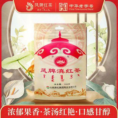 热卖买3赠1【凤牌】新茶红茶云南凤庆滇红茶中华老字号茶叶100g浓