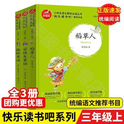 安徒生童话格林童话全集稻草人书叶圣陶正版快乐读书吧三年级上册