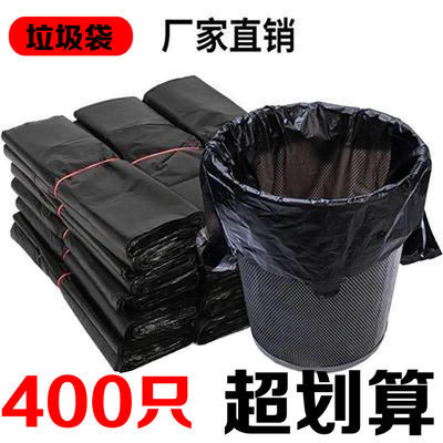 【极速发货】垃圾袋家用黑色加厚手提式厨房办公塑料袋中大号批发