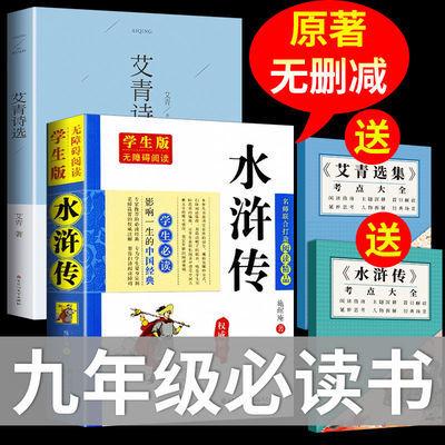 正版水浒传艾青诗选全集原著初中九年级上册必读名著课外书籍