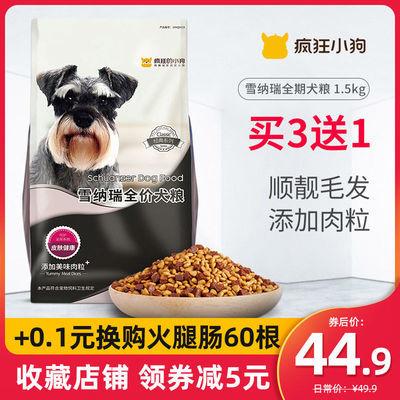 疯狂的小狗狗粮雪纳瑞幼犬成犬专用小型犬靓毛加肉粒天然粮3斤装