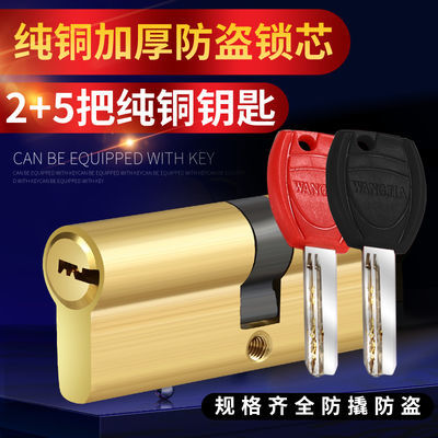 奇粤防盗门锁芯超c级门锁通用型家用锁心大门全铜进户门防盗锁d级