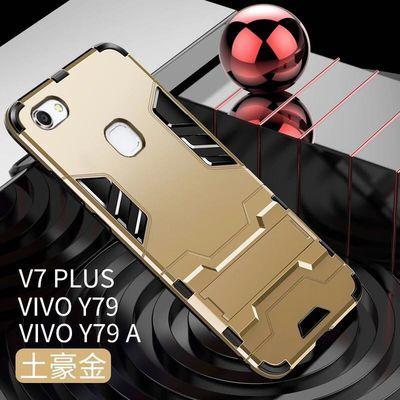 vivoy79手机壳y79a防摔y79L保护套硅胶全包边y79t男女款支架硬壳Y
