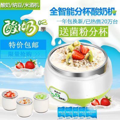 酸奶神器 家用酸奶机多功能全自动自制智能米酒机玻璃3分杯50菌粉
