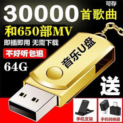 车载无损音乐16G32Gu盘64G抖音dj128Mmp3视频汽车手机通用优盘
