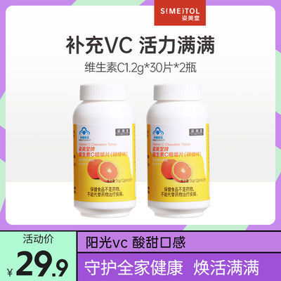 2瓶装 姿美堂维c咀嚼片天然维生素c含片维他命cv含片成人