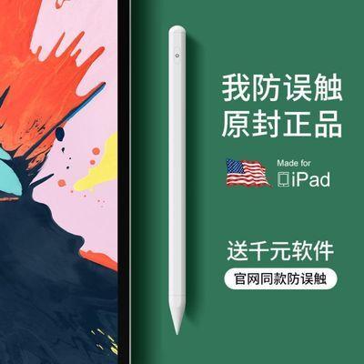 Apple pencil电容笔细头ipad触屏笔绘画苹果手机平板安卓手写触控