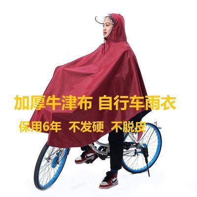 【大帽檐】雨衣自行车电动车摩托车骑行雨披加大加厚单人成人雨具
