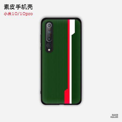 小米10手机壳小米10Pro手机壳高质量皮质防摔保护壳