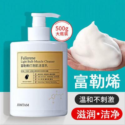 【500g超大瓶】富勒烯洗面奶美白补水控油深层清洁收缩毛孔学生