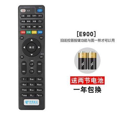 中国电信万能网络电视机顶盒遥控器通用中兴烽火iptv原装
