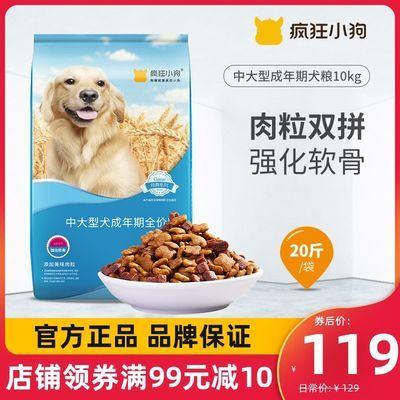 疯狂的小狗狗粮10kg金毛阿拉斯加萨摩耶中大型犬成犬20斤装通用型