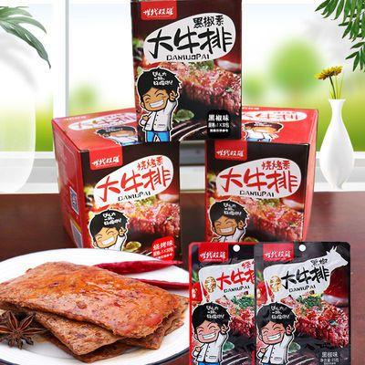 手撕素肉素大牛排豆干辣条整盒大包装香辣豆制品休闲网红零食礼包