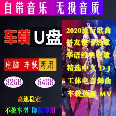 汽车载无损音乐U盘2020热门dj新歌曲mp3视频32/64g手机通用优盘