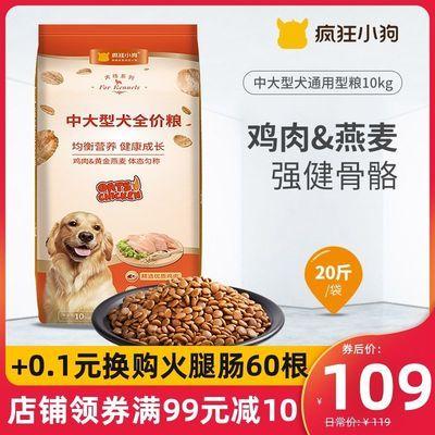 疯狂的小狗狗粮20斤10kg中大型犬成犬幼犬通用型金毛拉布拉多阿拉