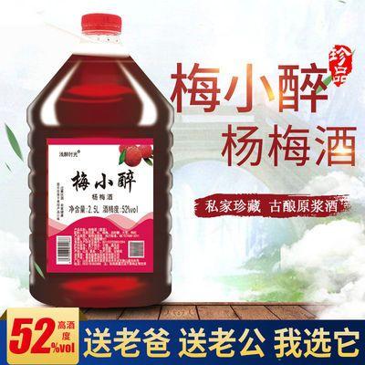 【52度梅小醉杨梅酒】2.5升大桶高度纯粮泡酒梅子酒特价实惠装