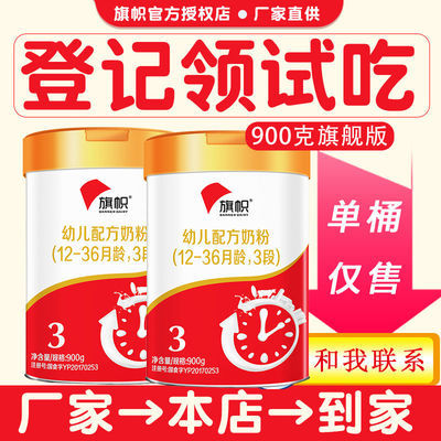 君乐宝旗帜奶粉3段2段1段900G红罐红桶婴幼儿配方牛奶粉非400G800