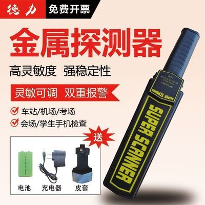 35343/金属探测器安检仪手持式小型高精度户外考场手机探测仪器木材探钉