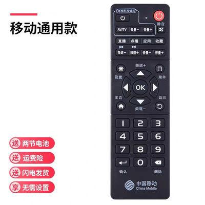 全网通万能机顶盒遥控器通用中国移动联通电信网络播放器