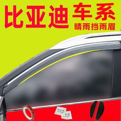 比亚迪F3LG3晴雨挡速锐思锐S6S7汽车车窗唐一二代元专用秦PRO雨眉