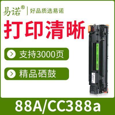 兼容 惠普CC388A硒鼓HP88A墨盒M1136 P1108 P1106 M126A M226DW