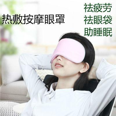 多功能按摩眼罩蒸汽眼罩缓解眼疲劳眼部按摩仪护眼仪眼部按摩器