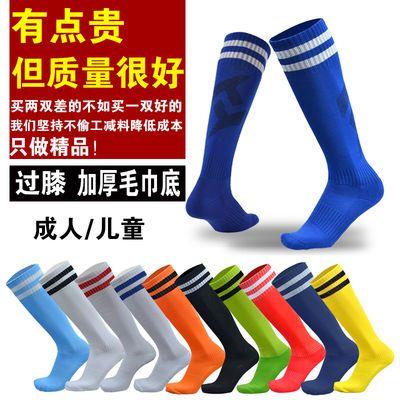 足球袜夏季毛巾底长筒袜男女成人儿童加厚过膝运动长袜子防滑透气