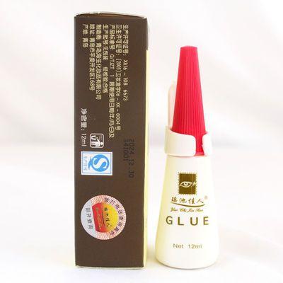 正品升级玛丽尚品胶水 防伪可查 假睫毛胶水透明白色假睫毛工具