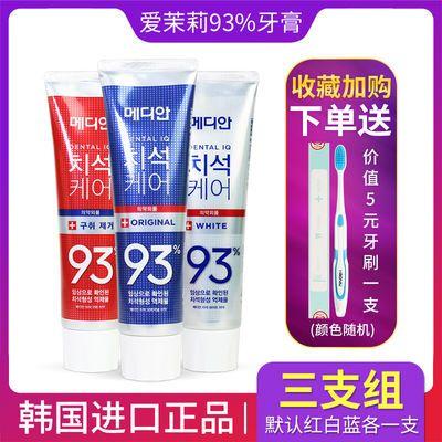 全球汇韩国93麦迪安86美白牙膏去牙渍牙垢烟渍口臭口气清新3才装