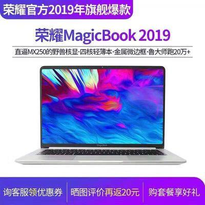 华为荣耀MagicBook14笔记本电脑14英寸全面屏便携学生办公轻薄本