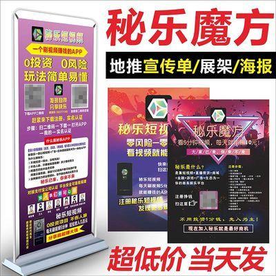 秘乐魔方海报推广短视频地推物料宣传单易拉宝展架广告牌展示架子