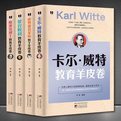 4本家庭教育羊皮卷 卡尔威特蒙台梭利斯波克博士著名家族育儿书籍