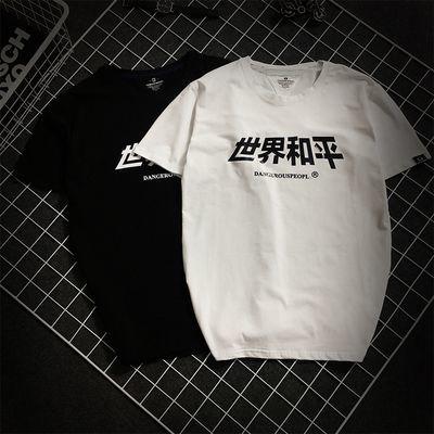 世界和平t恤男短袖女夏季薛之谦同款衣服宽松港风情侣余文乐潮牌