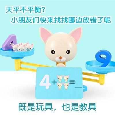 puppy up小狗天平玩具启蒙数学数字法儿童猴子天平秤抖音益智玩具