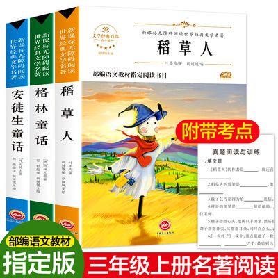 稻草人书叶圣陶安徒生格林童话故事正版小学生三年级上册必读书籍