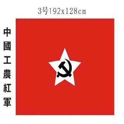 3号192x128cm中国工农红军旗帜 娘子军旗八一军旗表演用旗 上海发