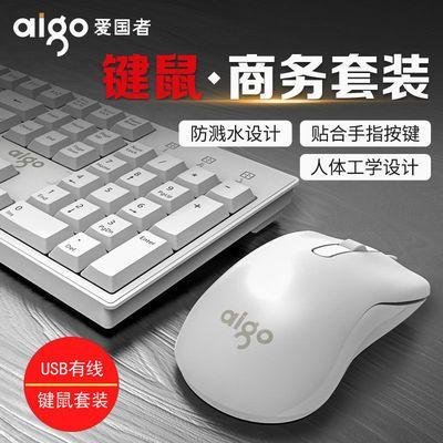 新品正品爱国者有线键盘鼠标套装笔记本台式电脑办公家用键鼠套件