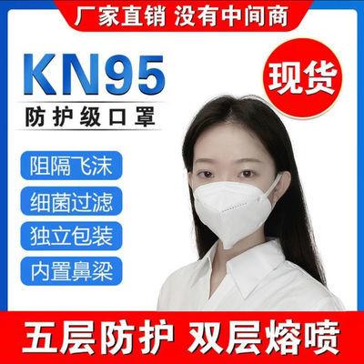 现货kn95口罩白色五层防护透气成人学生口罩防雾霾粉尘挂耳式口罩